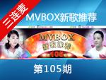 MVBOX新歌推荐第105期