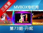 《MVBOX专栏秀》第73期-舞蹈教师丹妮