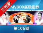 MVBOX新歌推荐第106期