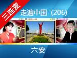 第206期【走遍中国】