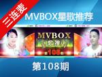 MVBOX星歌推荐第108期