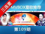 MVBOX星歌推荐第109期