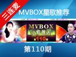 MVBOX星歌推荐第110期