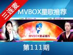 MVBOX星歌推荐第111期