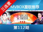 MVBOX星歌推荐第112期