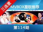 MVBOX星歌推荐第114期