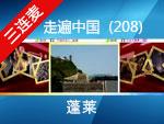 第208期【走遍中国】