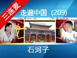 第209期【走遍中国】
