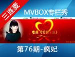 《MVBOX专栏秀》第76期-翻唱之星疯妃