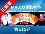 MVBOX星歌推荐第115期