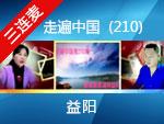 第210期【走遍中国】