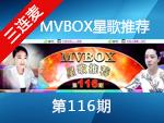 MVBOX星歌推荐第116期