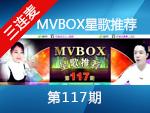 MVBOX星歌推荐第117期