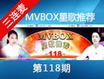 MVBOX星歌推荐第118期