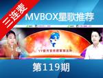 MVBOX星歌推荐第119期