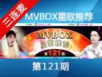 MVBOX星歌推荐第121期
