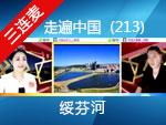 第213期【走遍中国】