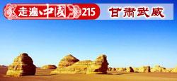 【走遍中国】第215期:五凉古都 甘肃武威