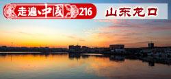 【走遍中国】第216期:和谐港城 山东龙口