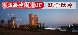 【走遍中国】第217期:小品之乡 辽宁铁岭