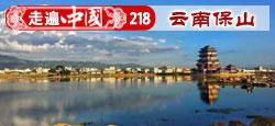 【走遍中国】第218期:温润兰城 云南保山