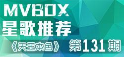 【MVBOX星歌推荐】第131期