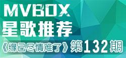 【MVBOX星歌推荐】第132期