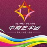 中南艺术团