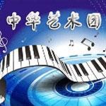 中华艺术团