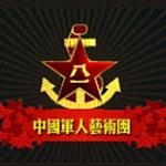 中国军人艺术团