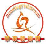 华东艺术团