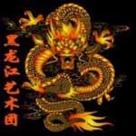 黑龙江艺术团