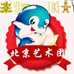 北京艺术团