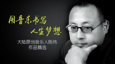 大陸原創音樂人陳偉作品精選