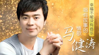 马健涛-唱有故事的情歌