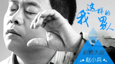 赵小兵-秋裤大叔