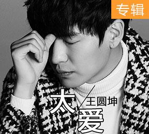 王圆坤  首张【原创+原声】EP《太爱》