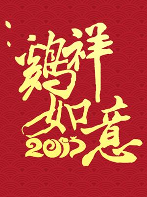 春节过年和家人一起听的歌